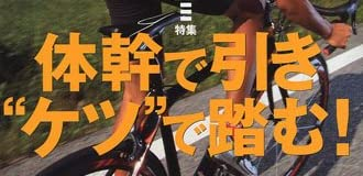 BiCYCLE CLUB (バイシクル クラブ) 2009年 09月号 [雑誌]