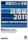 積算ポケット手帳 設備編—給排水・空調・電気工事全般〈2011〉
