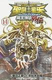 聖闘士星矢THE LOST CANVAS冥王神話外伝(14)(少年チャンピオン・コミックス)