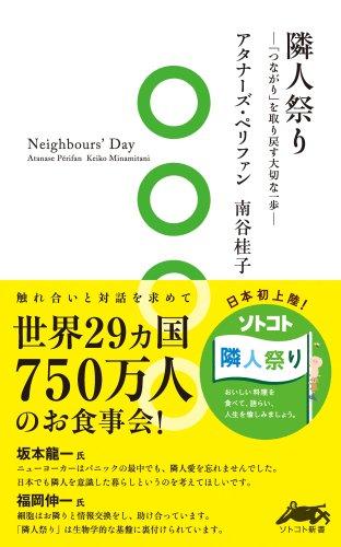 隣人祭り (ソトコト新書)