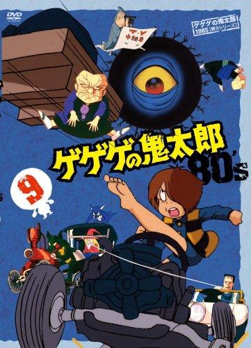 ゲゲゲの鬼太郎 80's9 [DVD]