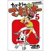 たいようのマキバオー 5 (プレイボーイコミックス)