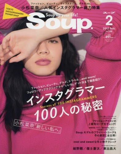 Soup. 2017年2月号 大きい表紙画像