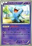 ポケモンカードゲームXY ソーナンス(キラ仕様) / プレミアムチャンピオンパック「EX×M×BREAK」(PMCP4)/シングルカード