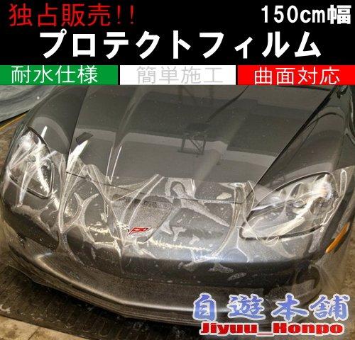 車をキズから守る 透明カーボディプロテクトフィルム ラッピングフィルム 飛石対策152×30㎝