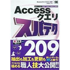 Access �N�G�� �X�p�e�N209 2007/2003/2002/2000�Ή�