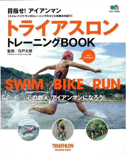 トライアスロントレーニングBOOK (エイムック 2483)