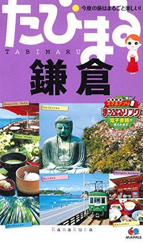 たびまる 鎌倉 (旅行ガイド)
