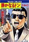 静かなるドン(84) (マンサンコミックス)