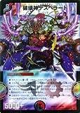 破壊神デスペラード SR仕様 デュエルマスターズ コミック・オブ・ヒーローズ dmx21-018