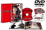 イン・ザ・ヒーロー 豪華版(本編DVD+特典DVD)(初回生産限定)