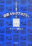 ナンシー関の記憶スケッチアカデミー〈2〉 (角川文庫)