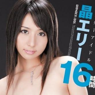 ワンダーアイドル 晶エリー16時間 ROOKIE [DVD]