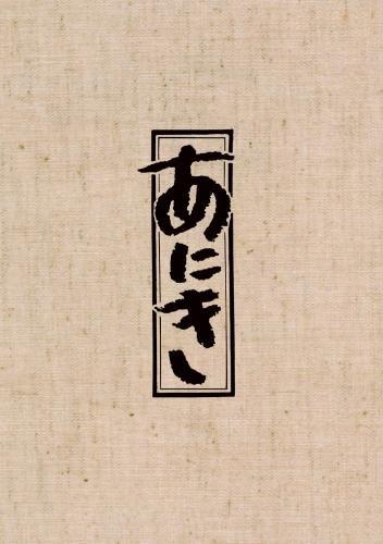 TBSドラマ「あにき」Blu-ray BOX -