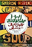 Granny Torrelli Makes Soup (Japanese Edition)