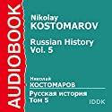 Russian History, Vol. 5 [Russian Edition] Audiobook by Nikolay Kostomarov Narrated by Leontina Brotskaya