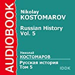 Russian History, Vol. 5 [Russian Edition] | Nikolay Kostomarov