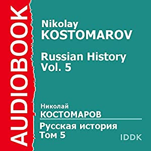 Russian History, Vol. 5 [Russian Edition] Audiobook