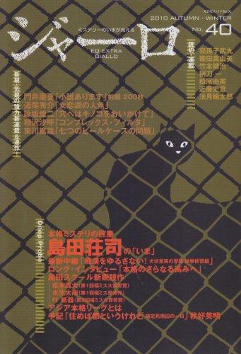 ジャーロ no.40(2010 AUTU―ミステリーのいまが見える 特集:本格ミステリの巨星・島田荘司の「いま」 強力新連載5本 (光文社ブックス 92)