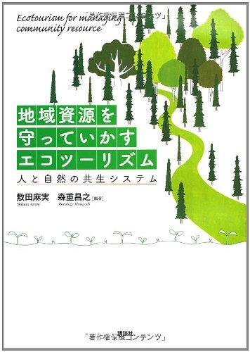 地域資源を守っていかすエコツーリズム  人と自然の共生システム (KS地球環境科学専門書)