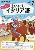 NHKラジオ まいにちイタリア語 2016年 07 月号 [雑誌]