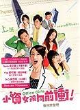 進め!キラメキ女子 (小資女孩向前衝) 台湾TVドラマOST (台湾盤)