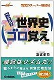 ベック式! 世界史ゴロ覚え (快適受験αブックス)