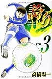 誇りープライドー(3) (ニチブンコミックス)