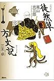 徒然草 方丈記 (21世紀版少年少女古典文学館)