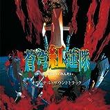 蒼穹紅蓮隊 オリジナル・サウンドトラック