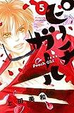 ピーチガール 新装版(5) (講談社コミックス別冊フレンド)