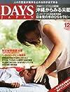 DAYS JAPAN (デイズ ジャパン) 2013年 12月号 [雑誌]