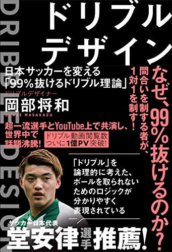 ネタリスト(2019/07/17 06:00)スターだらけのJ1・神戸、クラブ経営改革の要諦