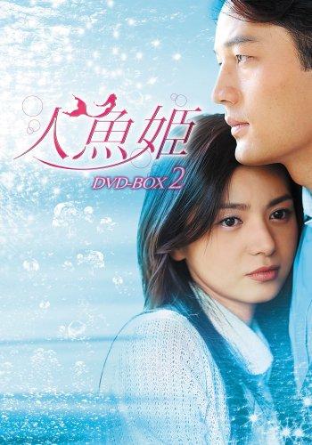 人魚姫 DVD-BOX2