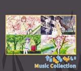 だんちがい Music Collection