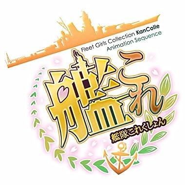 艦隊これくしょん -艦これ- 限定版 第1巻