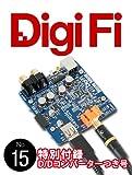 DigiFi(デジファイ)No.15(ハイレゾ対応 デジタル / デジタル コンバーター付録)