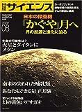 日経サイエンス 2007年 08月号 [雑誌]