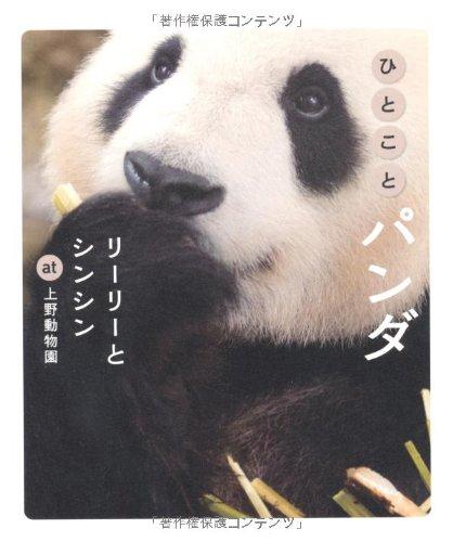 ひとことパンダ リーリーとシンシン at 上野動物園