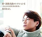 新・演歌名曲コレクション4-きよしの日本全国 歌の渡り鳥-【Bタイプ(限定盤)】(CD+DVD)