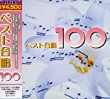 ベスト合唱100