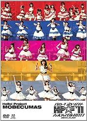 ハロー!プロジェクト☆フェスティバル 2011 [DVD]