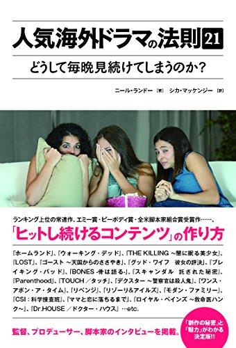 人気海外ドラマの法則21?どうして毎晩見続けてしまうのか?