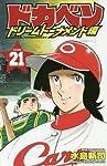 ドカベン ドリームトーナメント編 21 (少年チャンピオン・コミックス)
