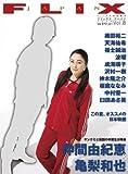 FLIX JAPAN Vol.8 2009年 09月号 [雑誌]