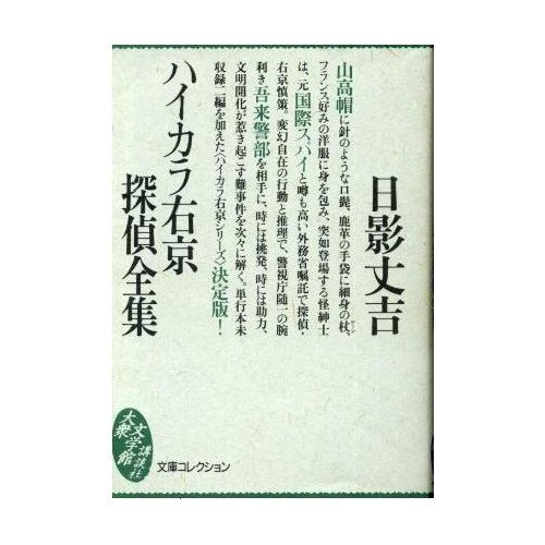 ハイカラ右京探偵全集 (文庫コレクション―大衆文学館)