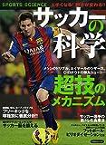 サッカーの科学 (洋泉社MOOK)