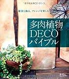 多肉植物DECOバイブル (MUSASHI BOOKS ガーデン&ガーデンMOOK)