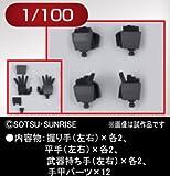ビルダーズパーツHD 1/100 MSハンド01 (連邦系)