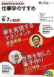 NHK仕事学のすすめ 2010年6-7月 (知楽遊学シリーズ/木曜日)